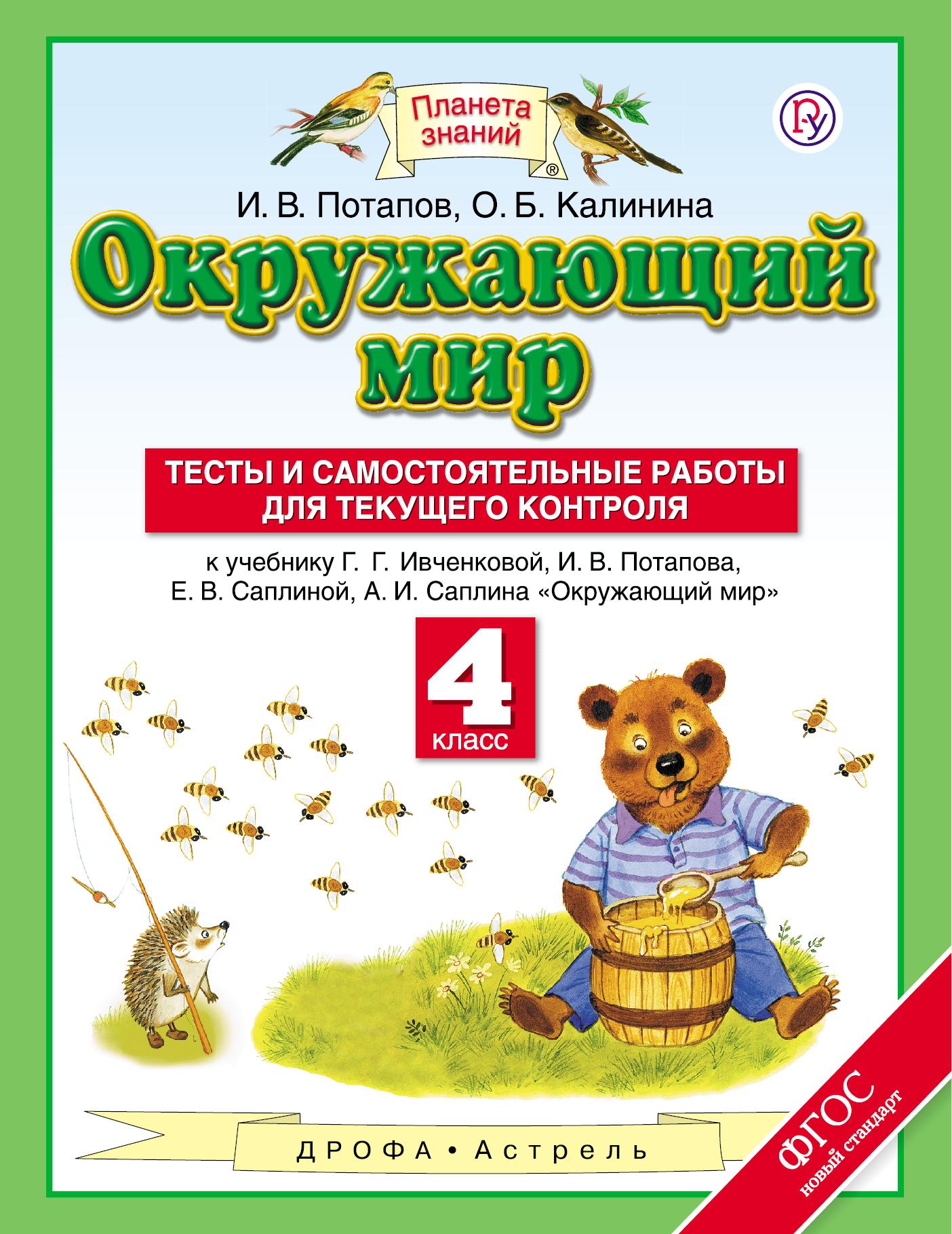 И. В. Потапов, О. Б. Калинина Окружающий мир. 4 класс. Тесты и самостоятельные работы для текущего контроля