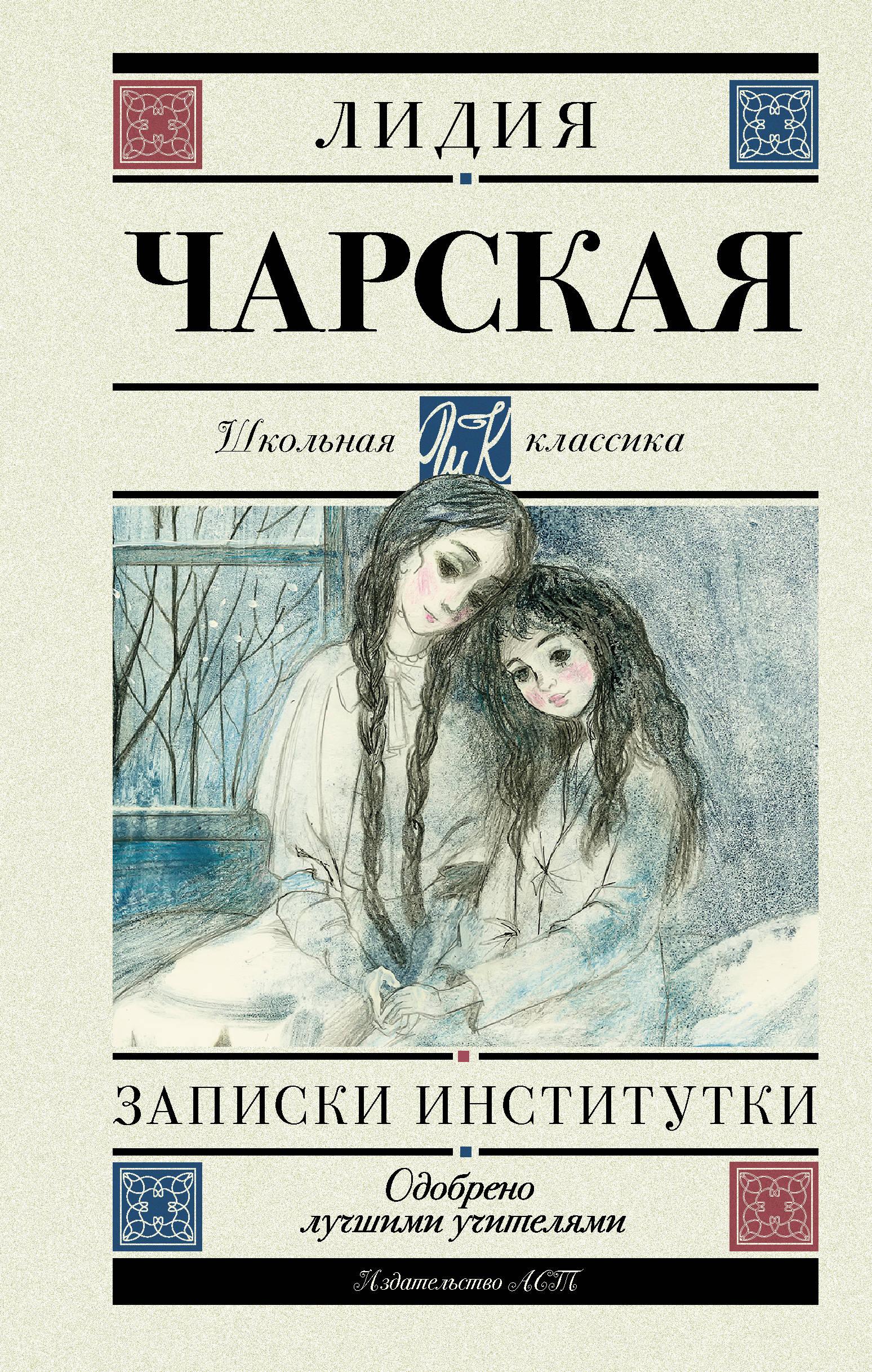 Записки институтки (для АШАН)