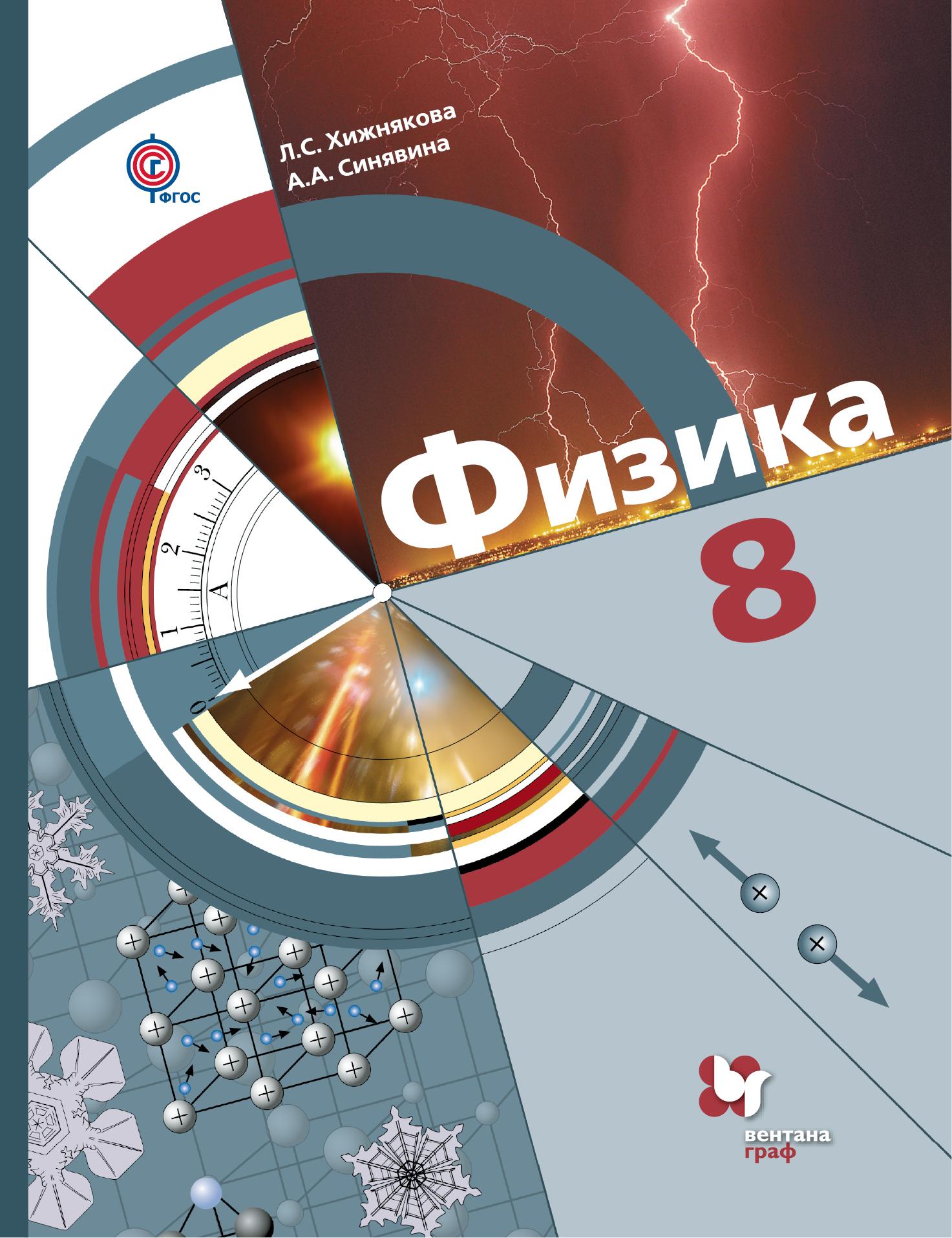 Л. С. Хижнякова, А. А. Синявина Физика. 8класс. Учебник