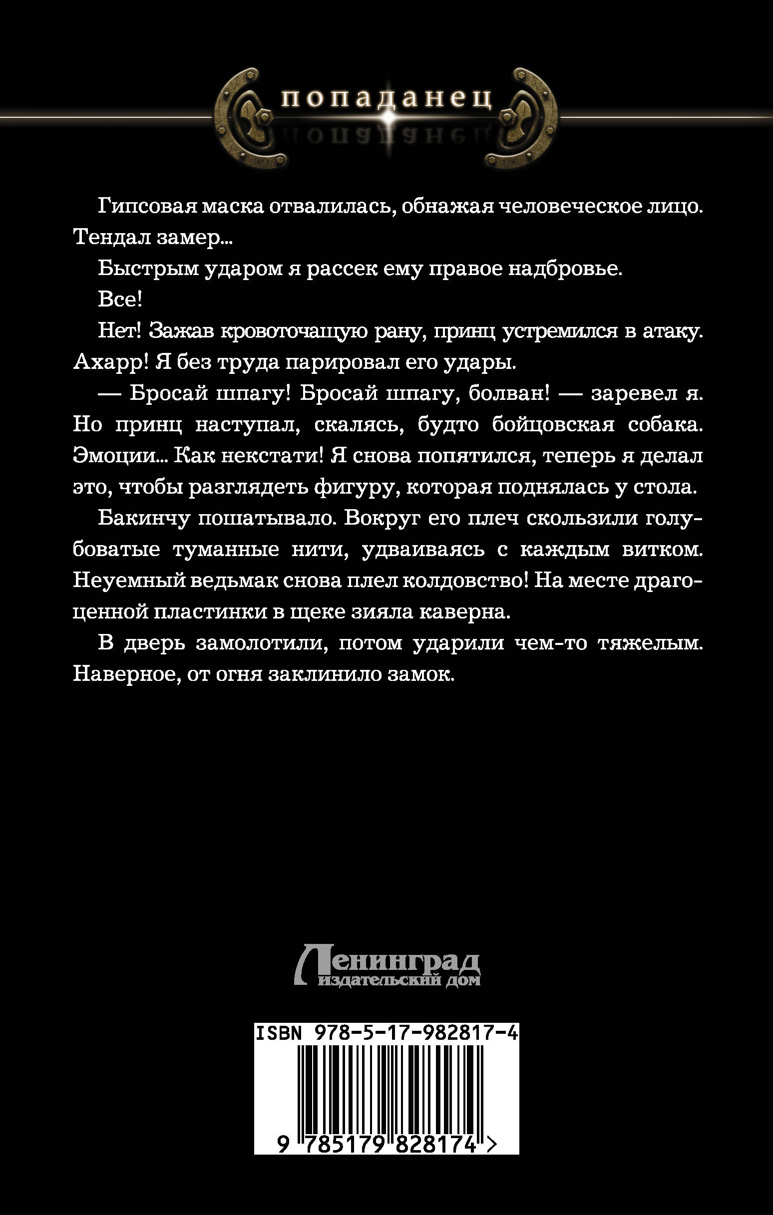 Пропаданец. Евгений Шепельский