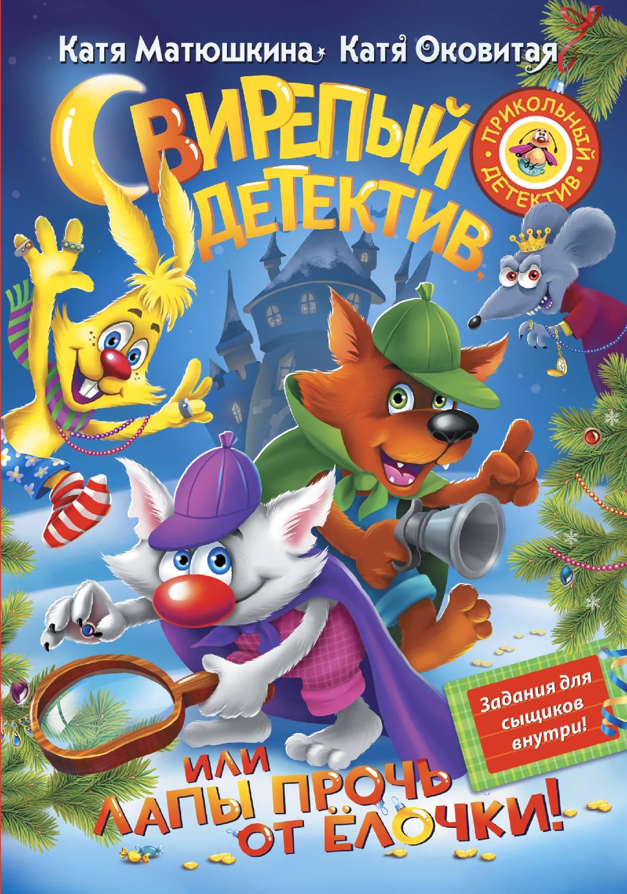 Катя Матюшкина, Катя Оковитая Свирепый детектив, или Лапы прочь от ёлочки! матюшкина е оковитая е звероновый год