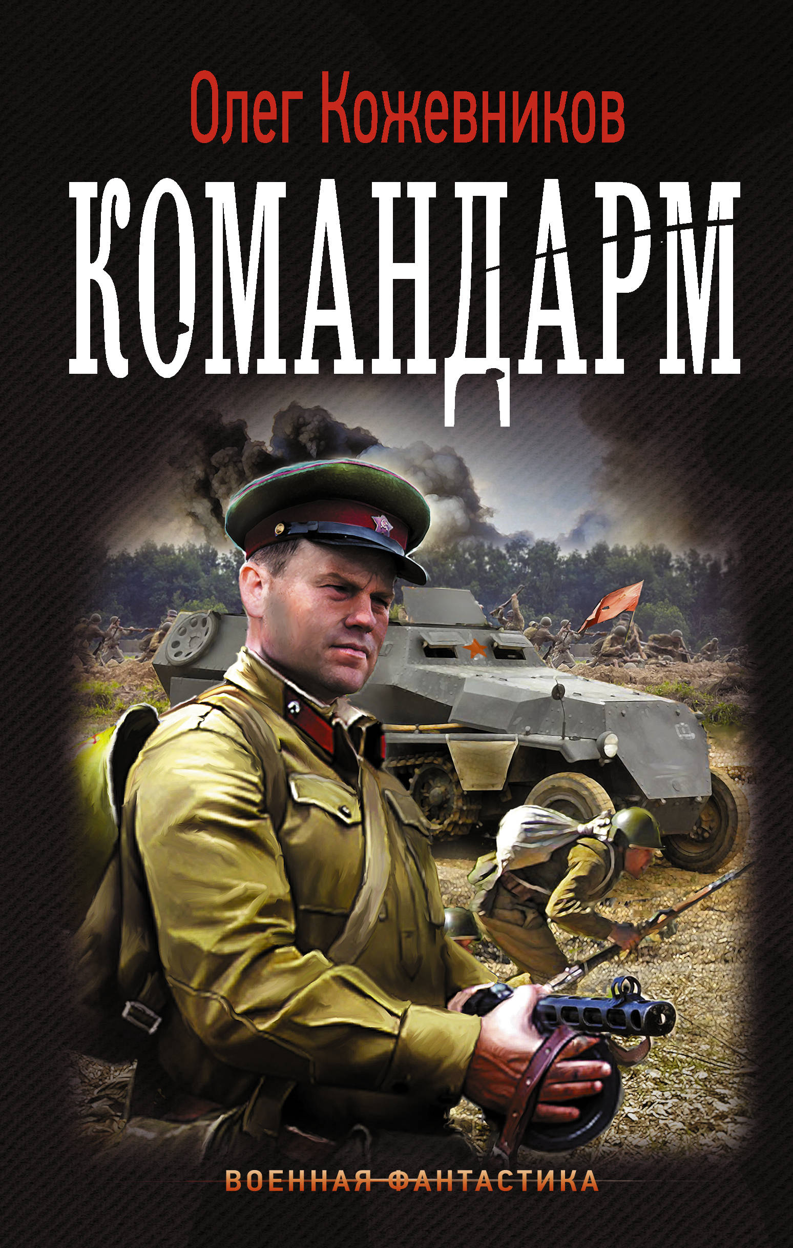 Командарм. Олег Кожевников