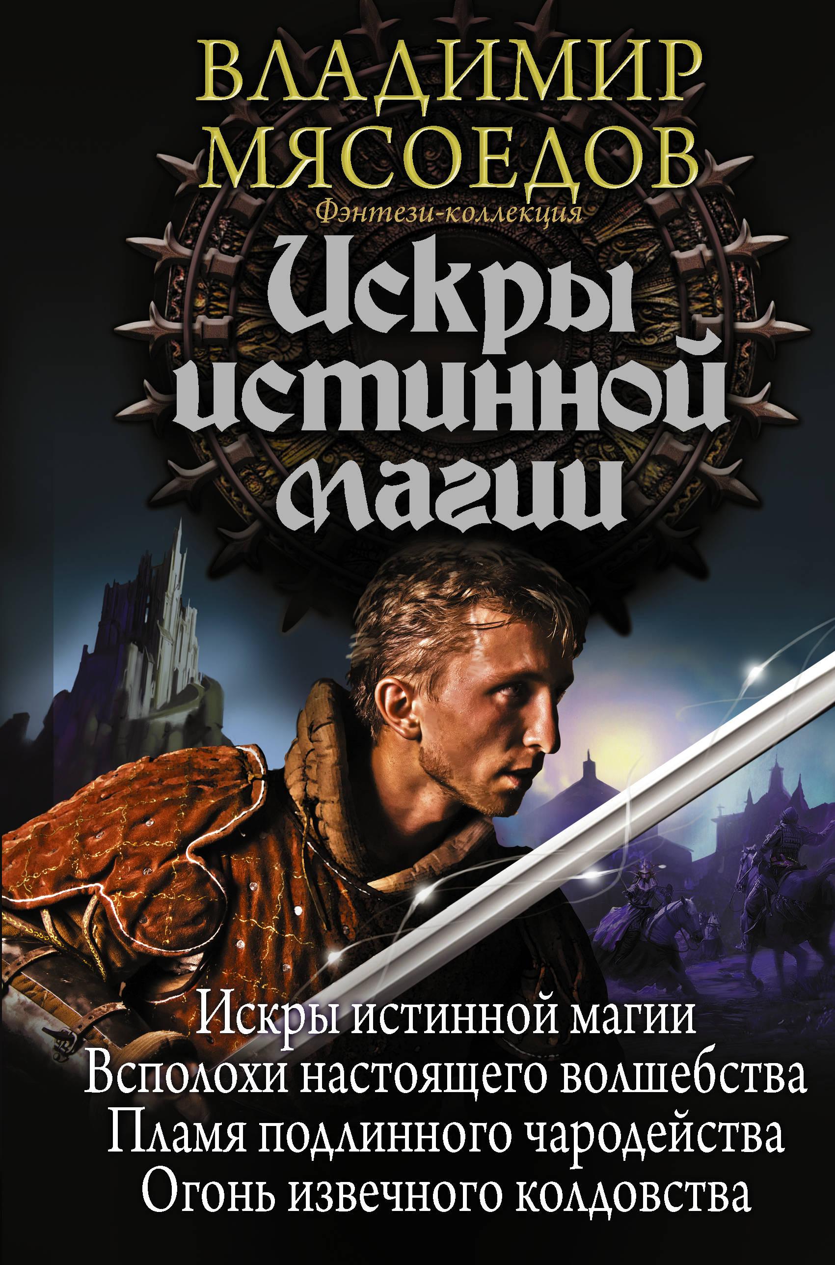 Владимир Мясоедов Искры истинной магии