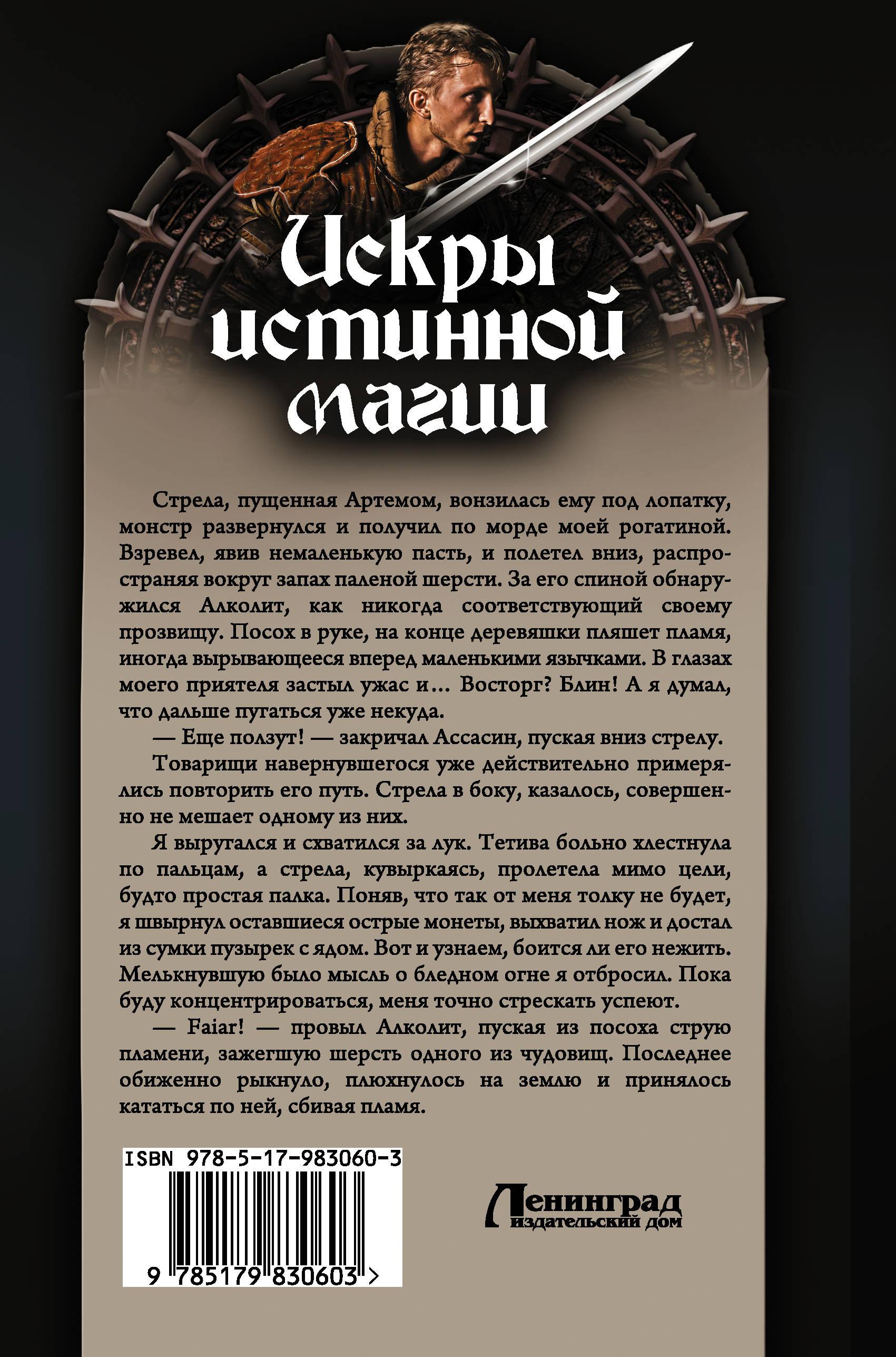 Искры истинной магии. Владимир Мясоедов