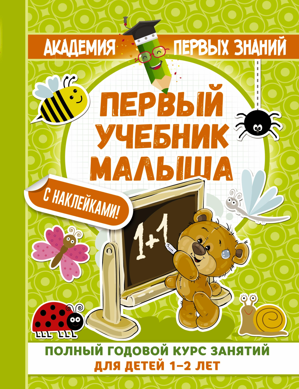 М. В. Малышкина Первый учебник малыша. Полный годовой курс занятий для детей 1–2 лет (+ наклейки) fenix успешный малыш программа развивающих занятий для детей 1 2 лет