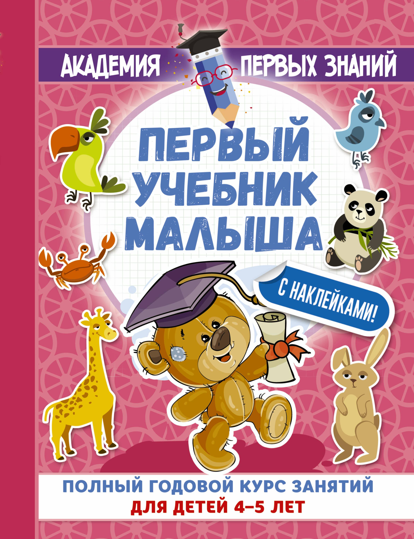 А. С. Герасимова Первый учебник малыша с наклейками. Полный годовой курс занятий для детей 4–5 лет издательство аст полный годовой курс занятий для детей 3 4 года с наклейками