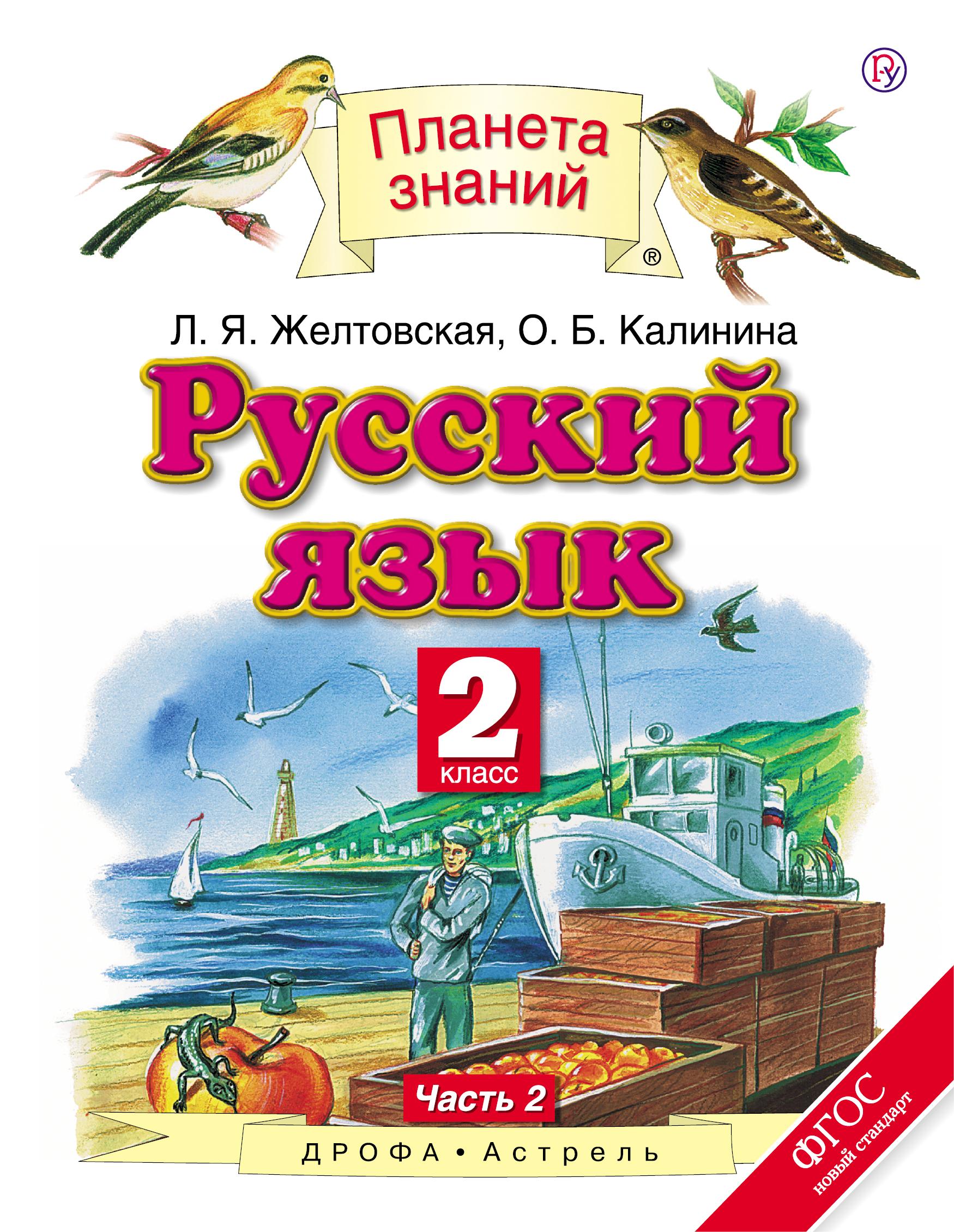 Л. Я. Желтовская, О. Б. Калинина Русский язык. 2 класс. Учебник. В 2 частях. Часть 2