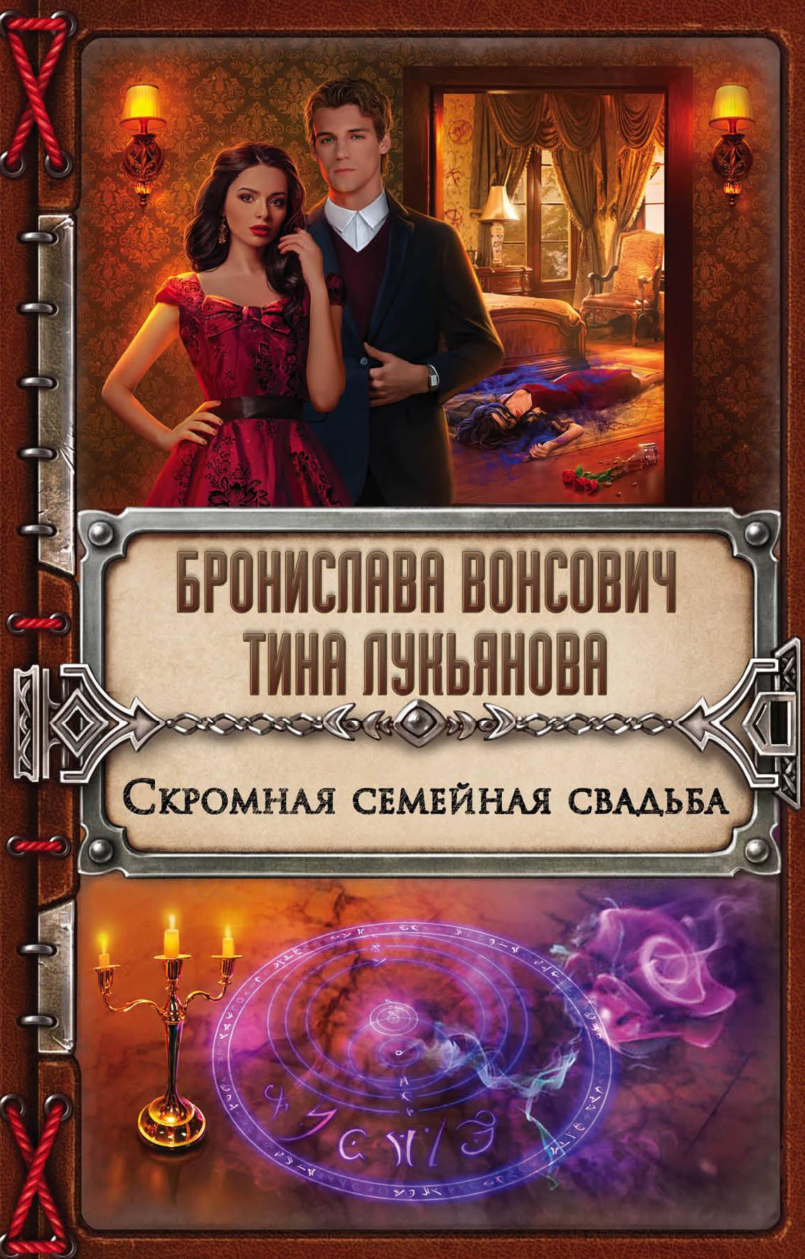Бронислава Вонсович, Тина Лукьянова Скромная семейная свадьба