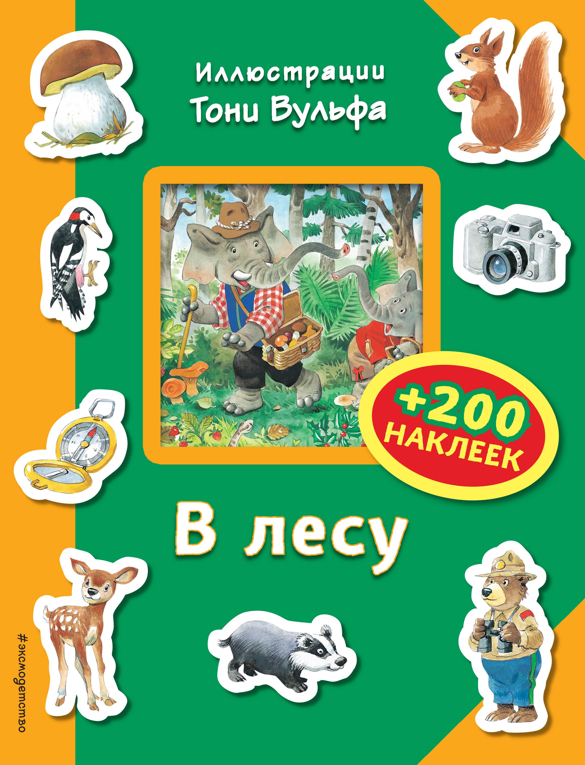 В лесу (+200 наклеек)