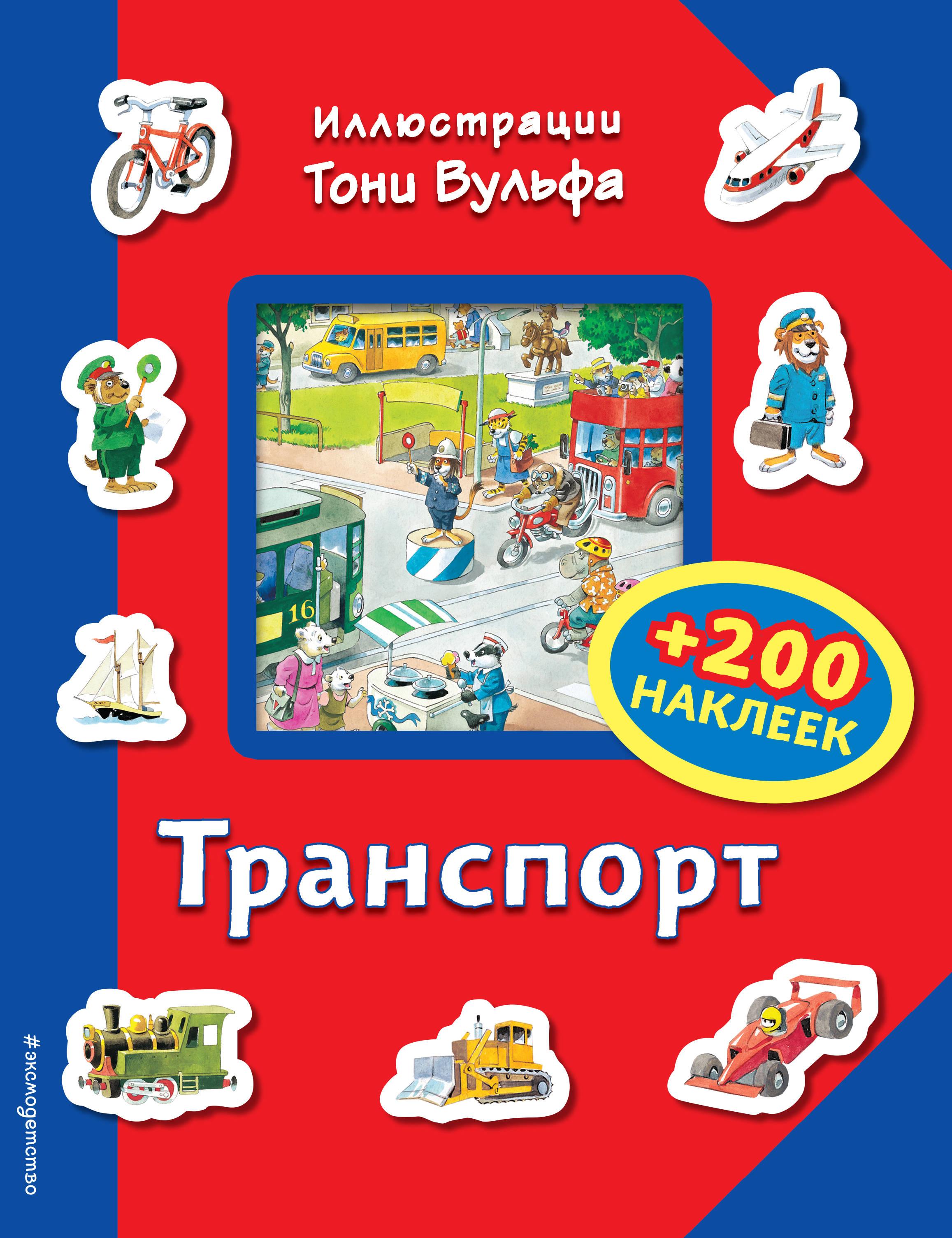Транспорт (+ 200 наклеек)