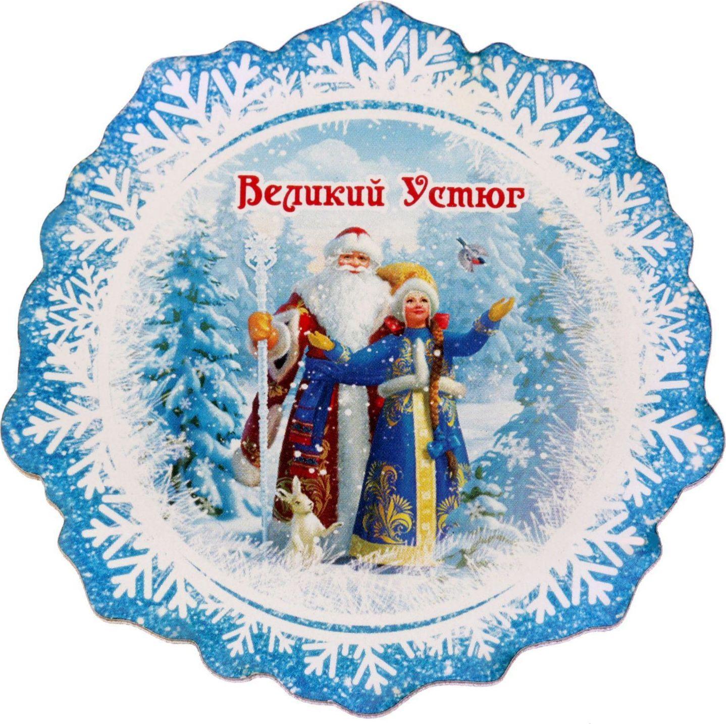 Картинки, открытки новогодние из великого устюга