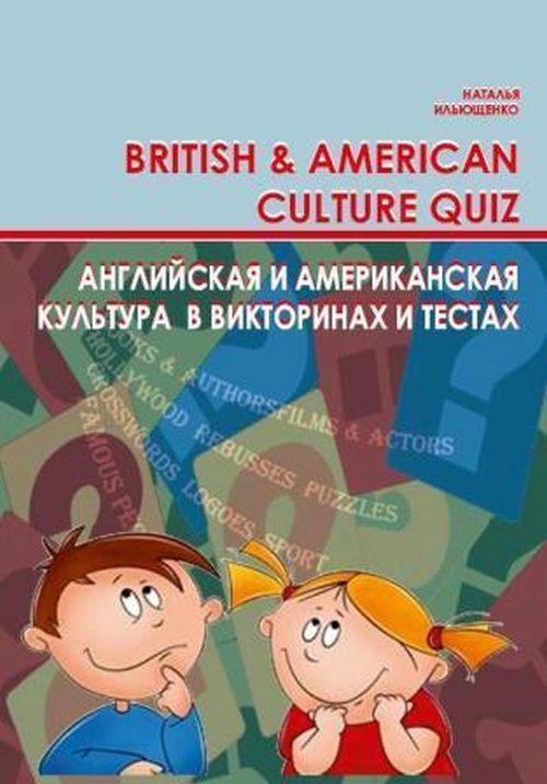 Н. С. Ильющенко British & American culture Quiz / Английская и американская культура в викторинах и тестах. Учебное пособие door quiz