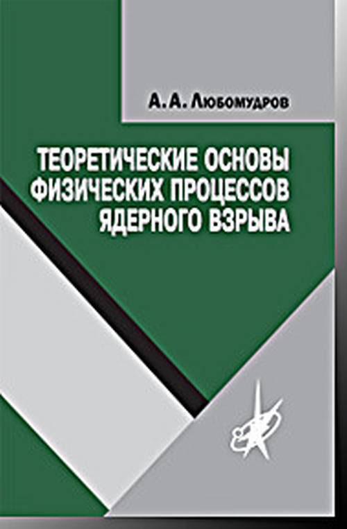 А. А. Любомудров Теоретические основы физических процессов ядерного взрыва