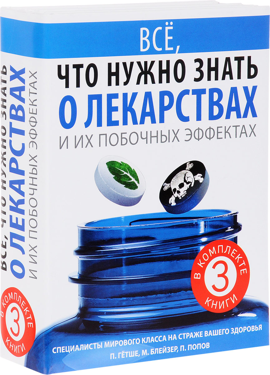 Питер Гётше, Мартин Блейзер, Петр Попов Все, что нужно знать о лекарствах и их побочных эффектах (комплект из 3 книг)