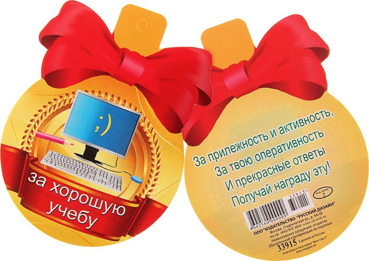 Открытки медаль за отличную учебу, поздравление