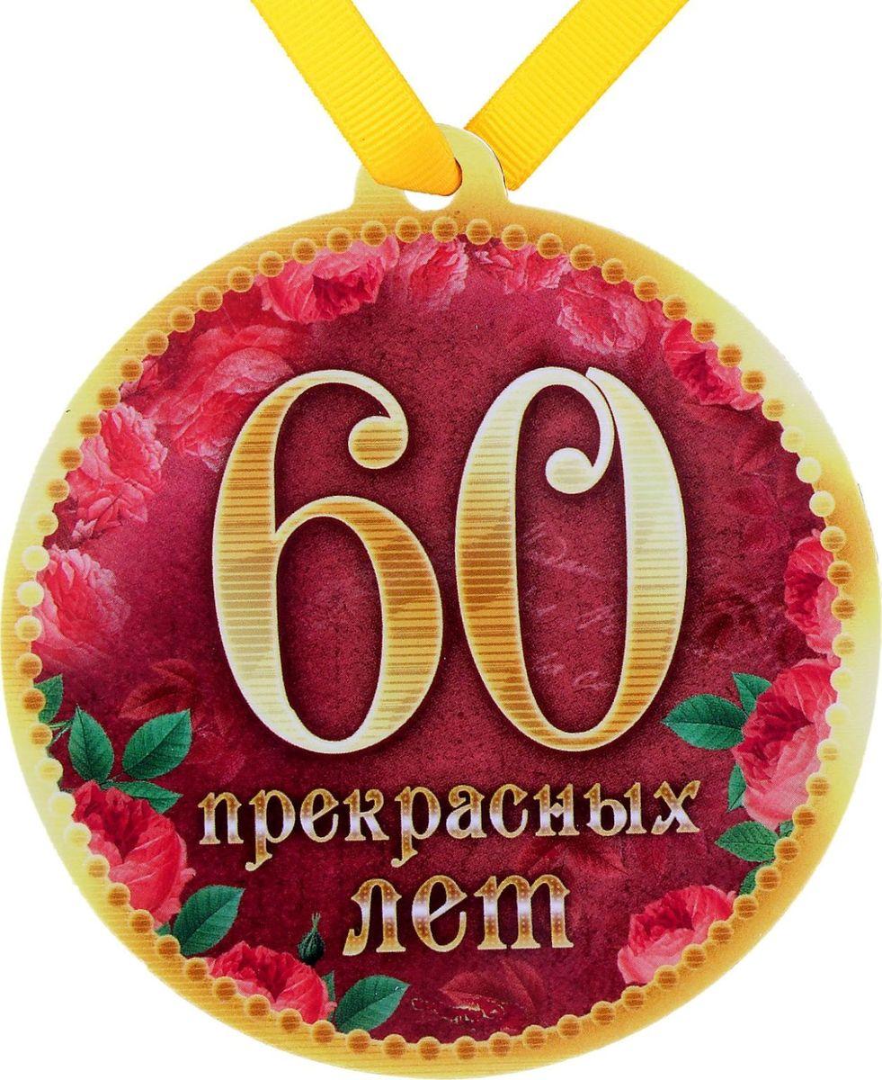 Упаковки картинка, надписи на открытках к юбилею 60 лет