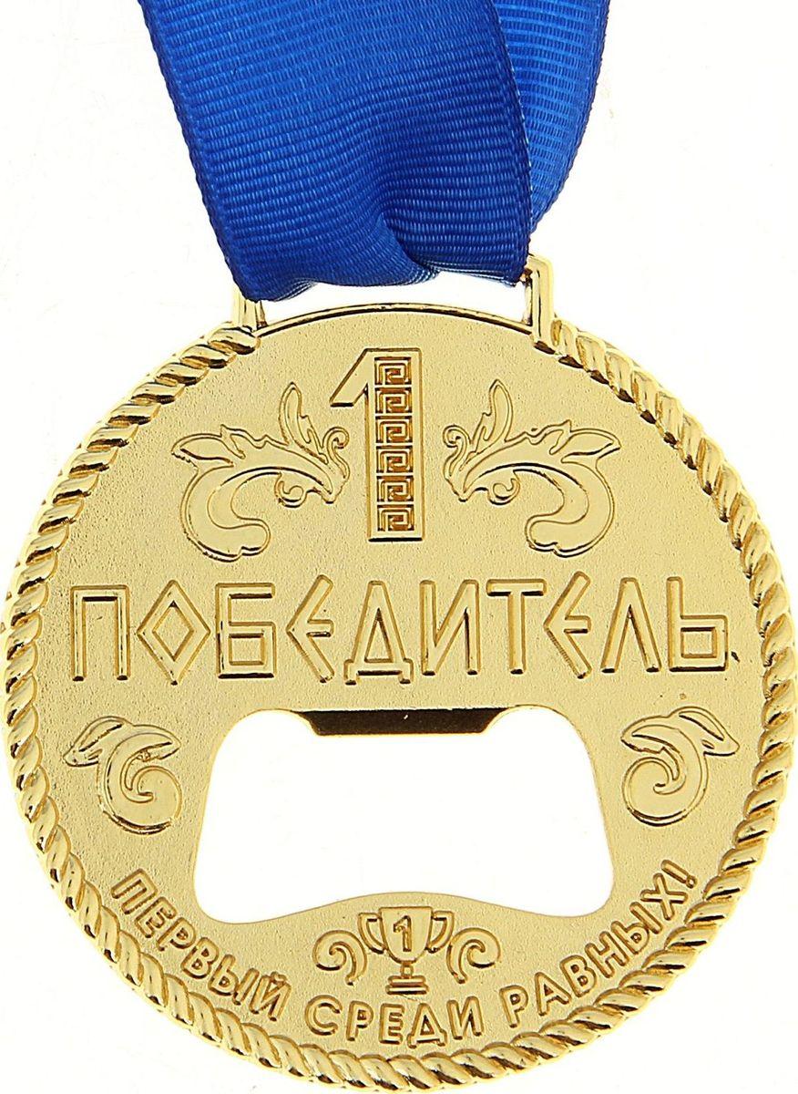 """Медаль-открывашка сувенирная """"Победитель 1"""", 6 х 6,3 см"""
