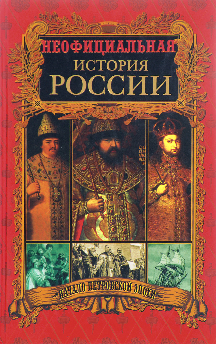 Балязин В.Н. Неофициальная история России. Начало Петровской эпохи