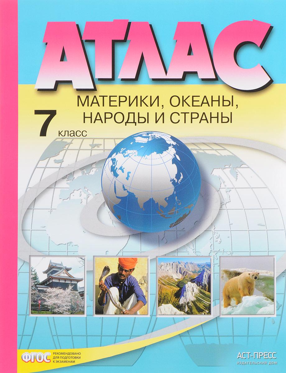И. В. Душина, А. А. Летягин География. 7 класс. Атлас. Материки, океаны, народы и страны цена 2017