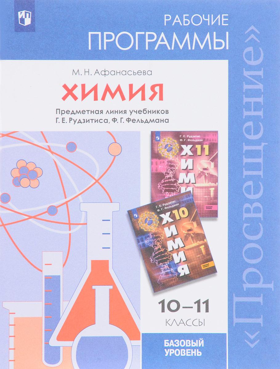 М. Н. Афанасьева Химия. 10-11 классы. Базовый уровень. Рабочие программы. Учебное пособие