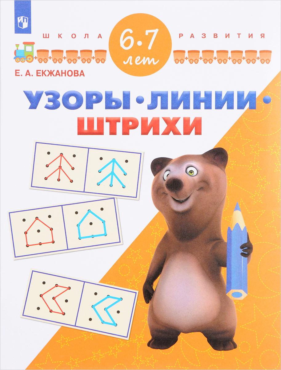 Е. А. Екжанова Узоры. Линии. Штрихи. Для детей 6-7 лет