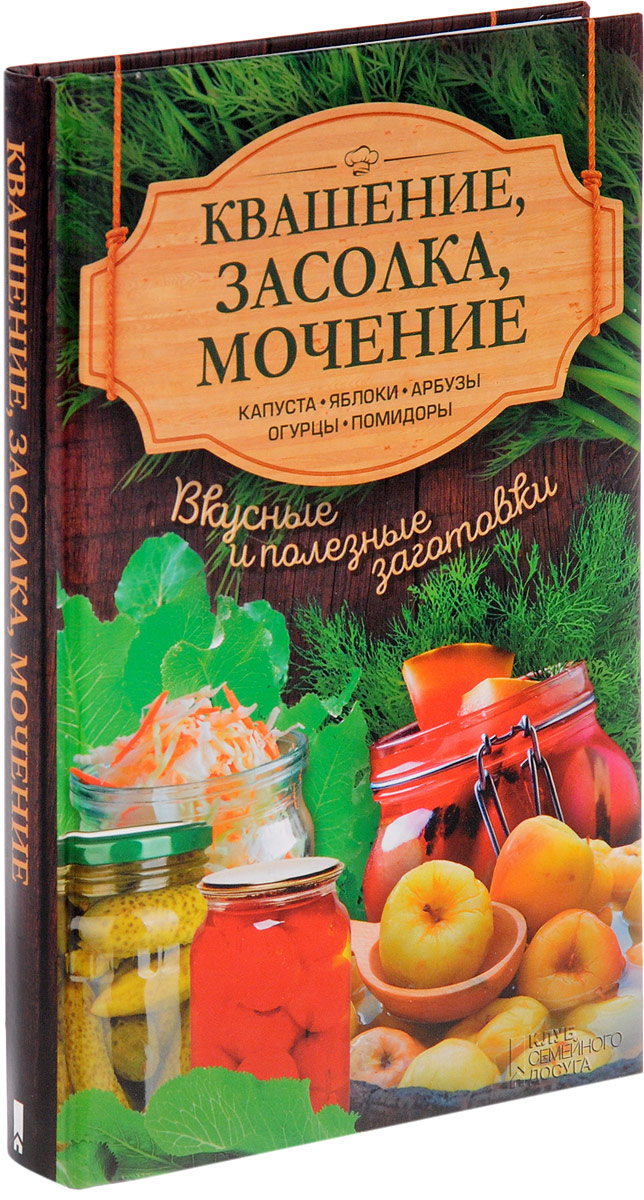 Квашение, засолка, мочение. Капуста, яблоки, арбузы, огурцы, помидоры отсутствует квашение засолка мочение капуста яблоки арбузы огурцы помидоры