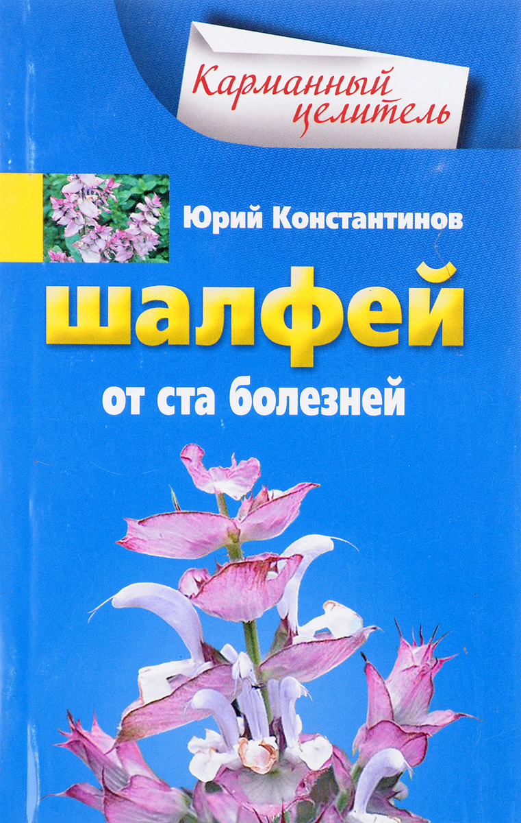Юрий Константинов Шалфей от 100 болезней константинов юрий лекарственная зелень