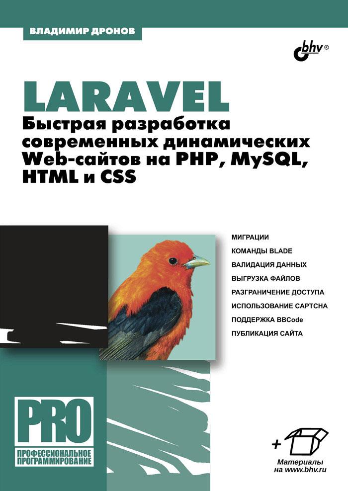 Владимир Дронов Laravel. Быстрая разработка современных динамических Web-сайтов на PHP, MySQL, HTML и CSS дронов в laravel быстрая разработка современных динамических web сайтов на php mysql html и css