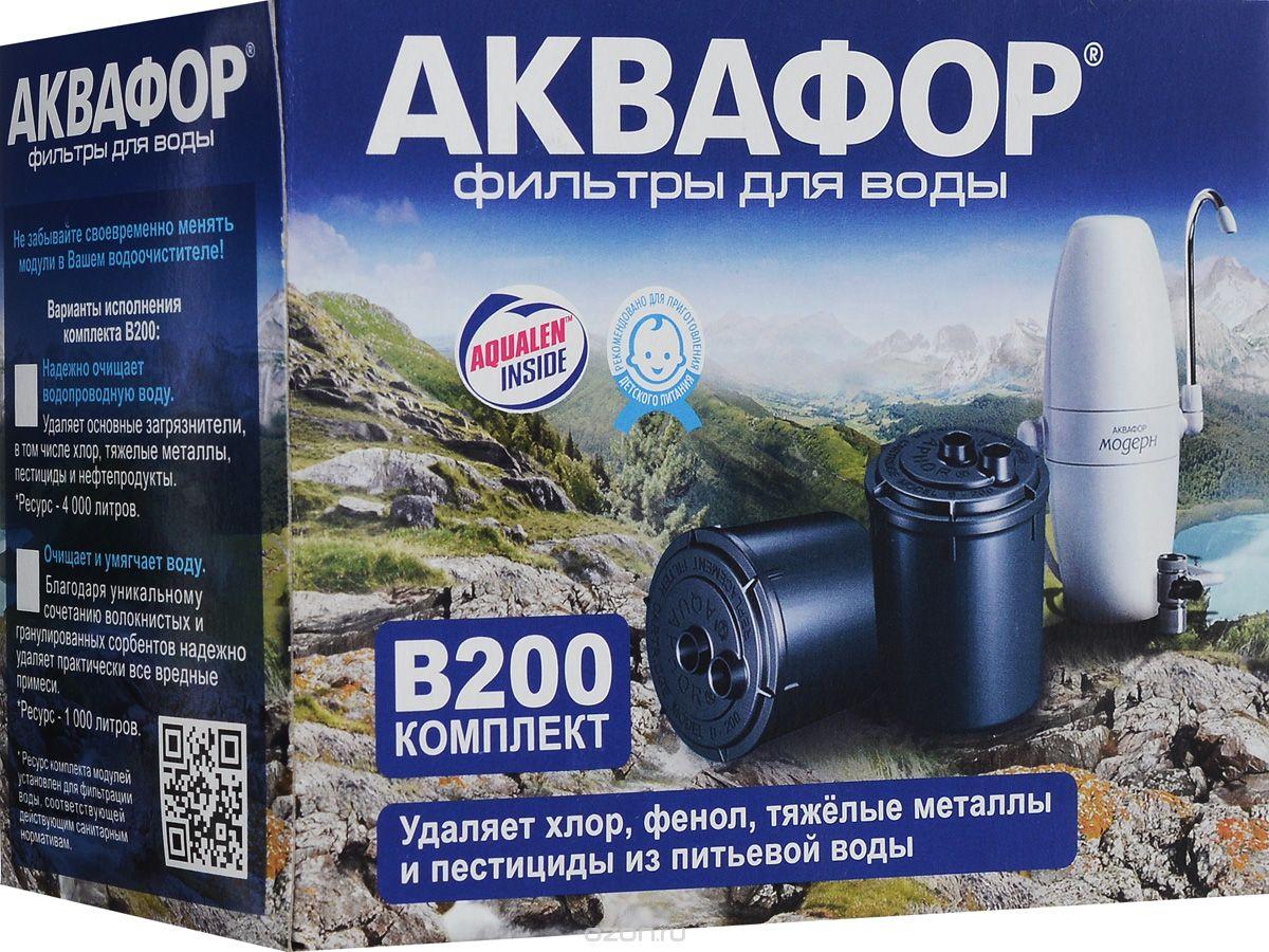 Комплект сменных модулей Аквафор В200 комплект сменных модулей аквафор в200