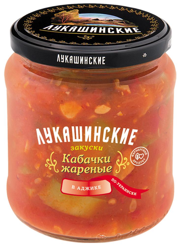 Лукашинские кабачки жареные по-крымски в аджике, 500 г цена