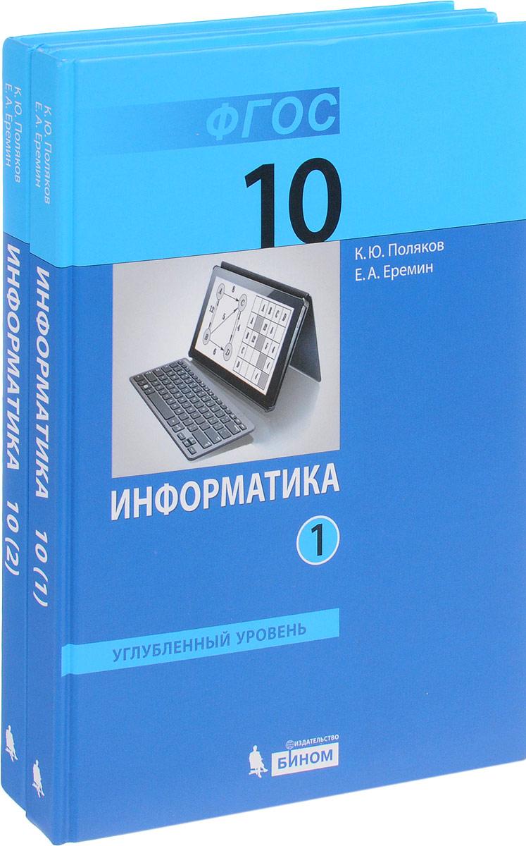 К. Ю. Поляков, Е. А. Еремин Информатика. 10 класс. Углубленный уровень. Учебник. В 2 частях (комплект)