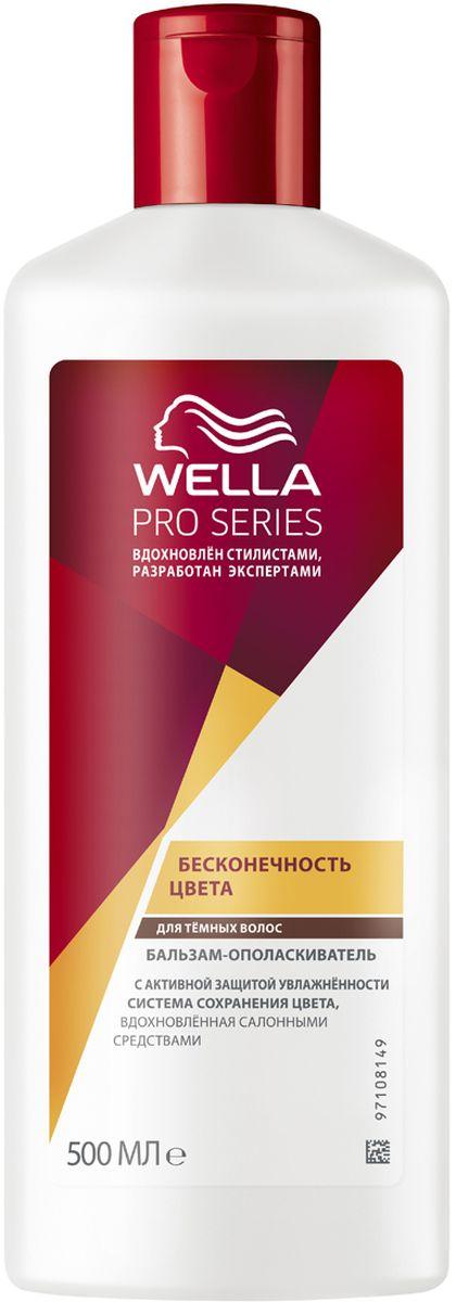 Wella Бальзам-ополаскиватель Pro Series Бесконечность цвета для темных волос, 500 мл