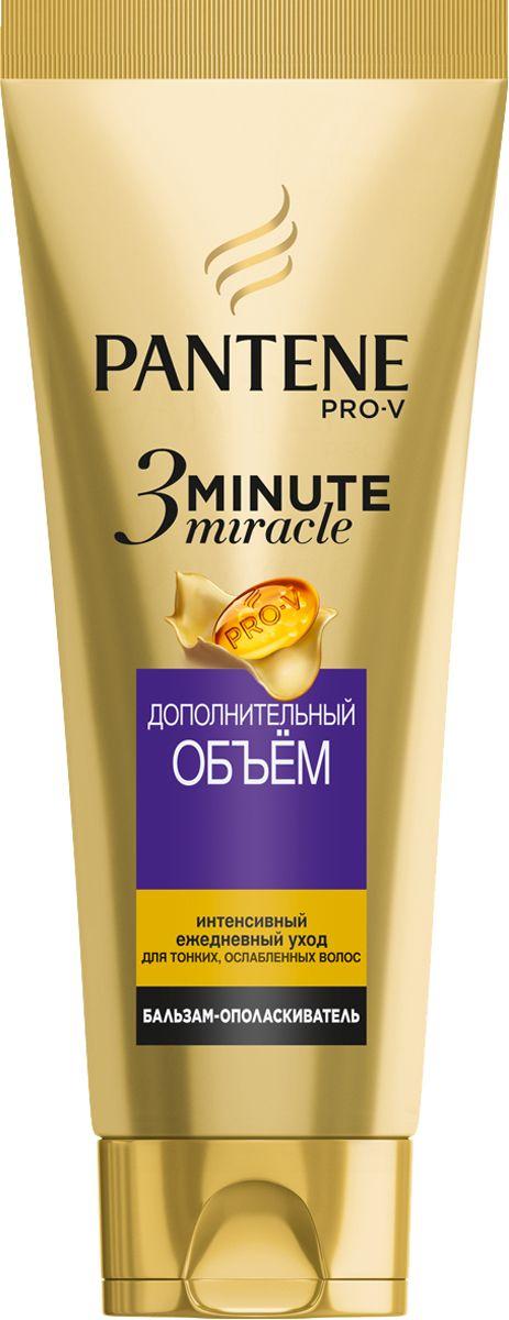 Бальзам-ополаскиватель Pantene Pro-V 3 Minute Miracle Дополнительный объем, интенсивный , 200 мл цена