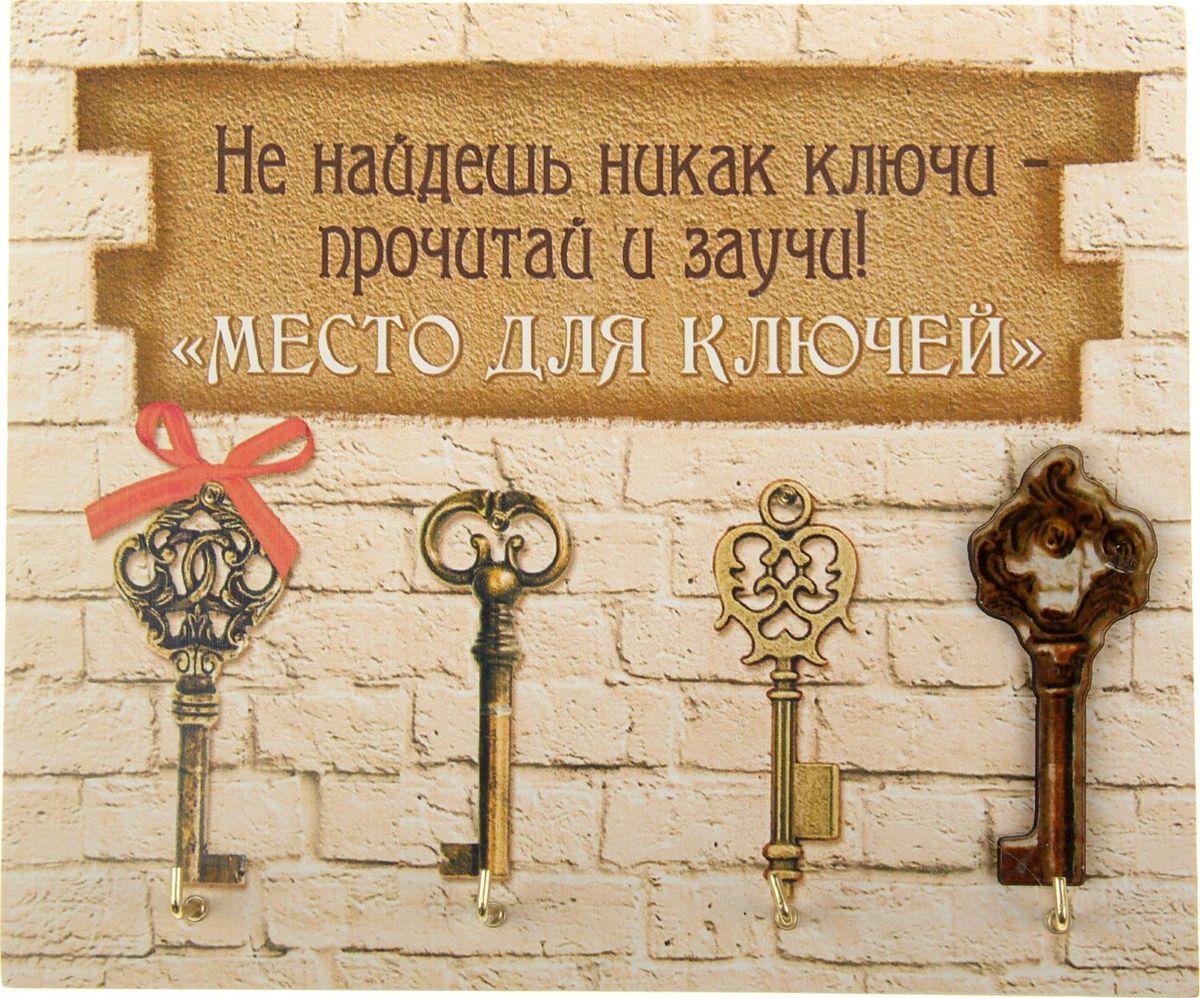 Надписями про, смешные картинки о ключах