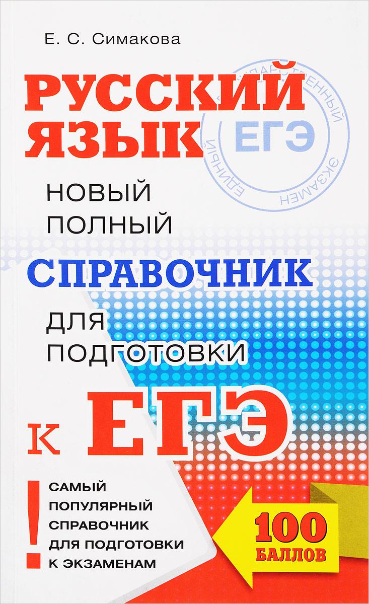 Е. С. Симакова Русский язык. Новый полный справочник для подготовки к ЕГЭ