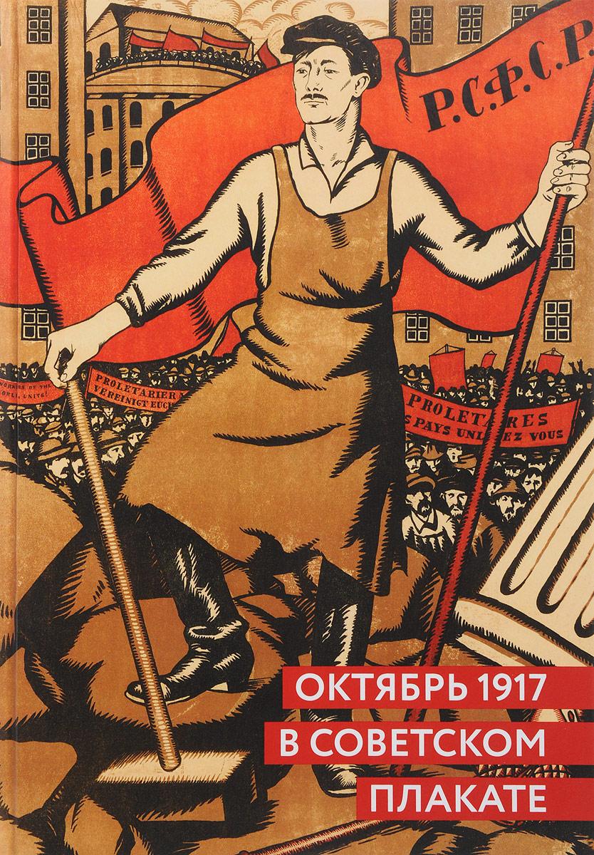 Серго Григорян, Александр Шклярук Октябрь 1917 в советском плакате. Альбом херман серго vihavald