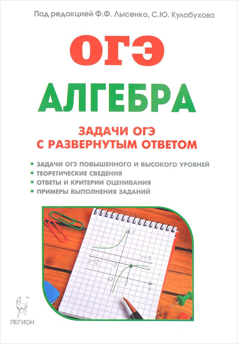 В. А. Дремов, А. П. Дремов Алгебра. 9 класс. Задачи ОГЭ с развернутым ответом