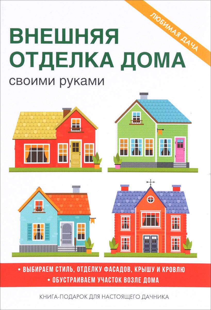М. С. Жмакин Внешняя отделка дома своими руками