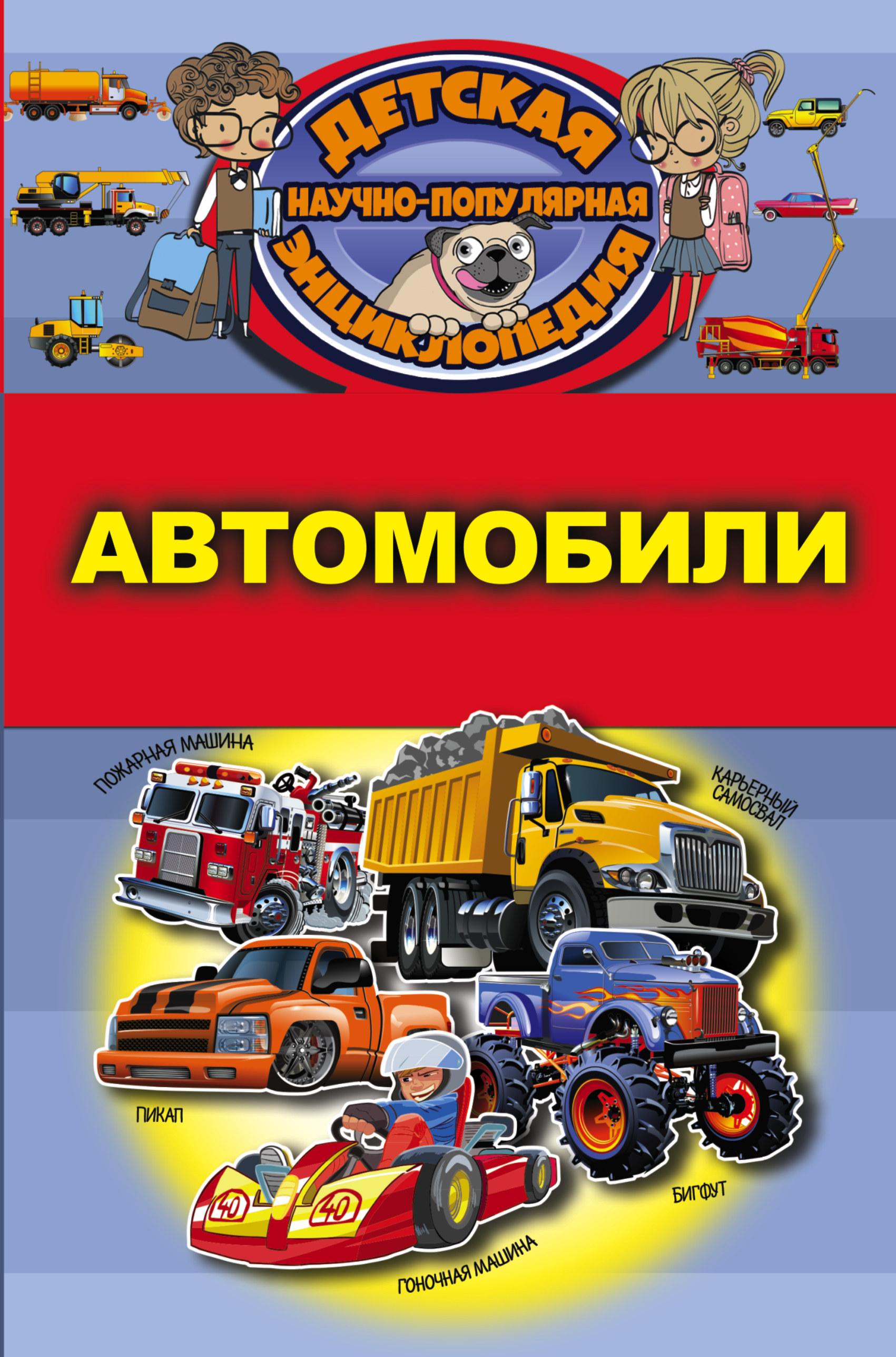 Книга Автомобили. Д. В. Кошевар