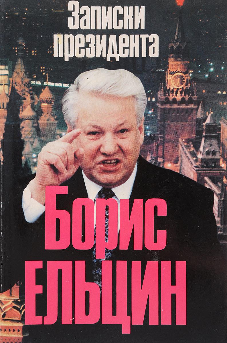 Ельцин Б. Борис Ельцин: Записки президента