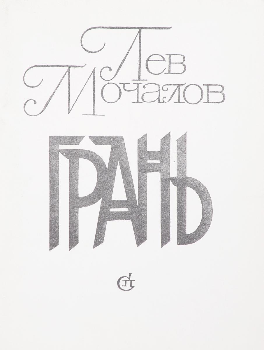 Мочалов Л. Грань: стихи