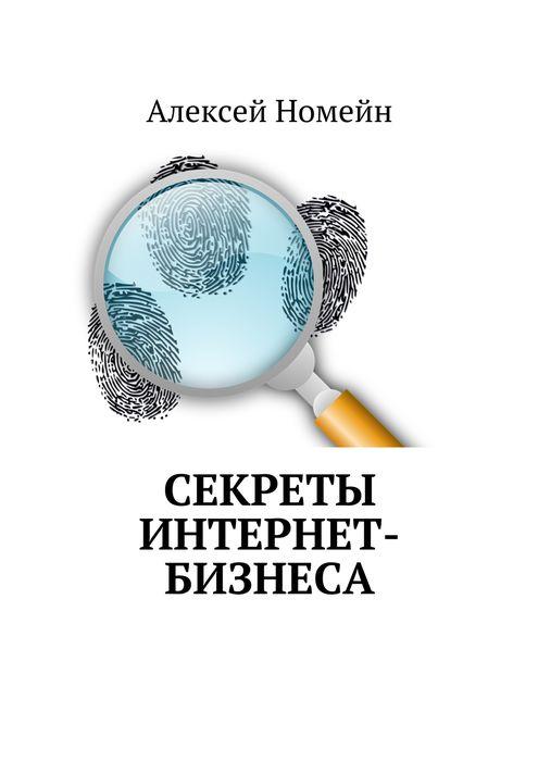 Номейн Алексей Секреты интернет-бизнеса алексей номейн сборник рабочих методик для заработка в сети