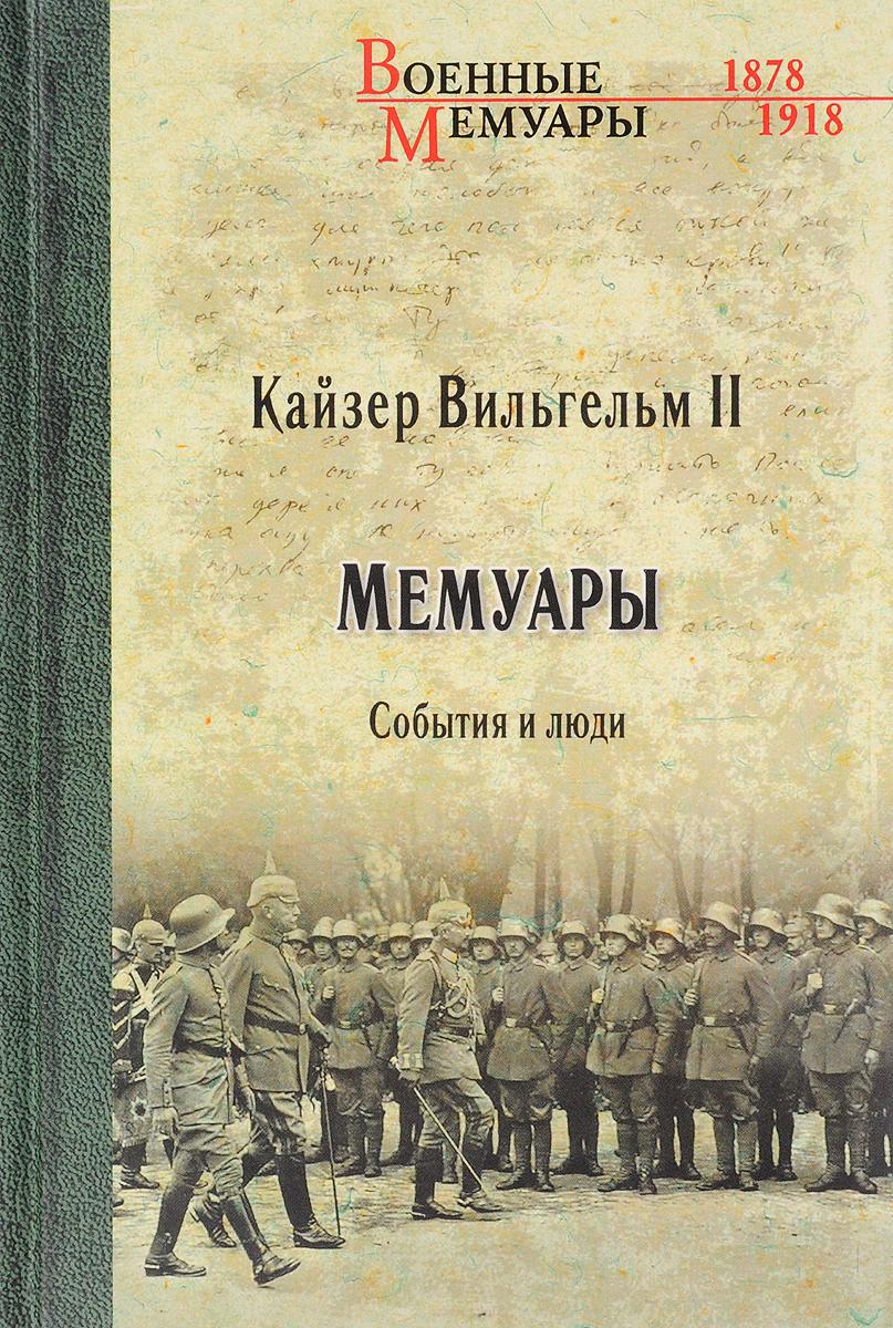 Вильгельм II Кайзер Вильгельм II. Мемуары. События и люди. 1878-1918 цена 2017