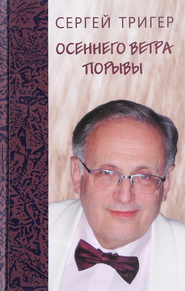 Сергей Тригер Осеннего ветра порывы