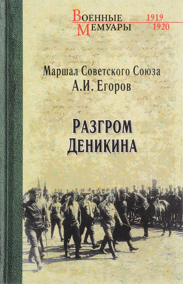 А. И. Егоров Разгром Деникина