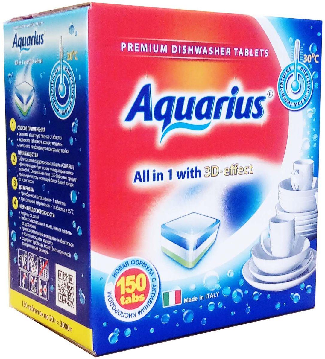 Таблетки для посудомоечных машин Aquarius All In 1, 150 шт таблетки для посудомоечных машин all in one silver 56 шт paclan ра 020014