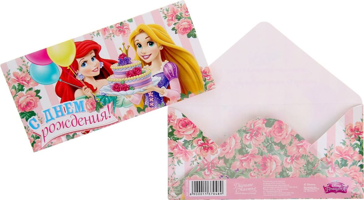 Конверт для денег Disney С Днем рождения! Принцессы, 17 х 8,5 см1137048Дарите радость вместе с Disney! Кто не любит получать деньги в качестве подарка? Преподносить их, несомненно, не менее приятно. Купюры любого достоинства обязательно порадуют адресата, если они будут в такой упаковке. В конверт вы также можете положить подарочную карту или сертификат. Изделие изготовлено из картона.