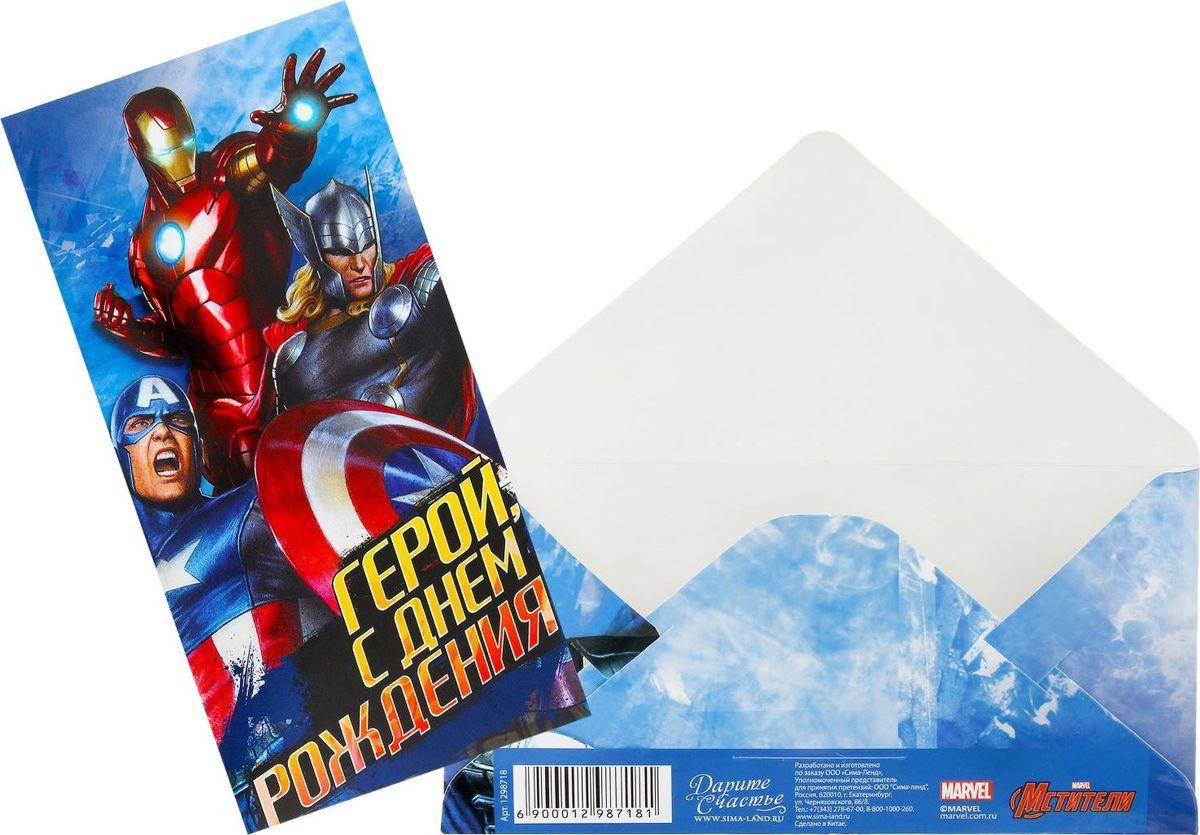 """Конверт для денег Marvel """"С Днем рождения, герой! Мстители"""", 16,5 х 8 см"""