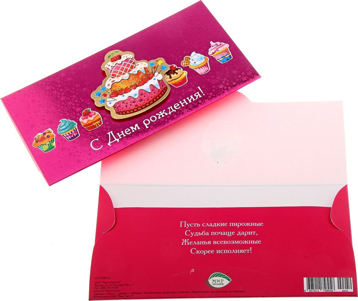 Фото на конверт с днем рождения прикольные