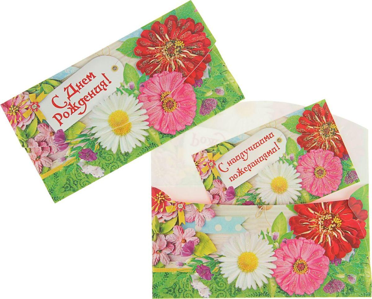 Открытки с днем рождения конвертиком